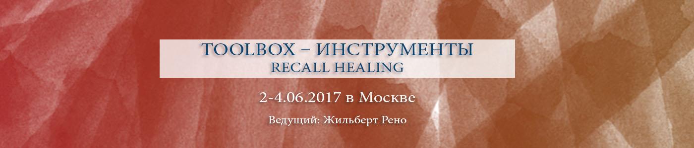 Toolbox – инструменты Recall Healing