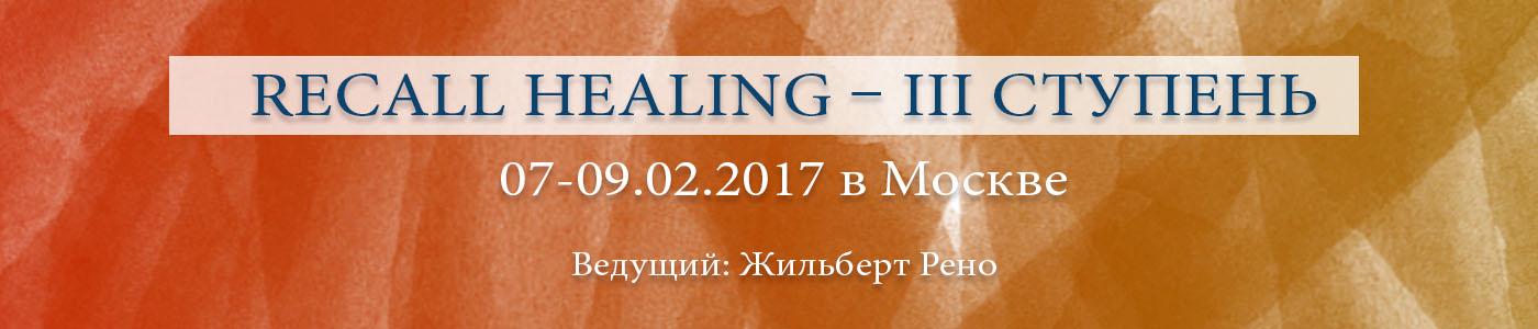 Recall Healing – ІII ступень