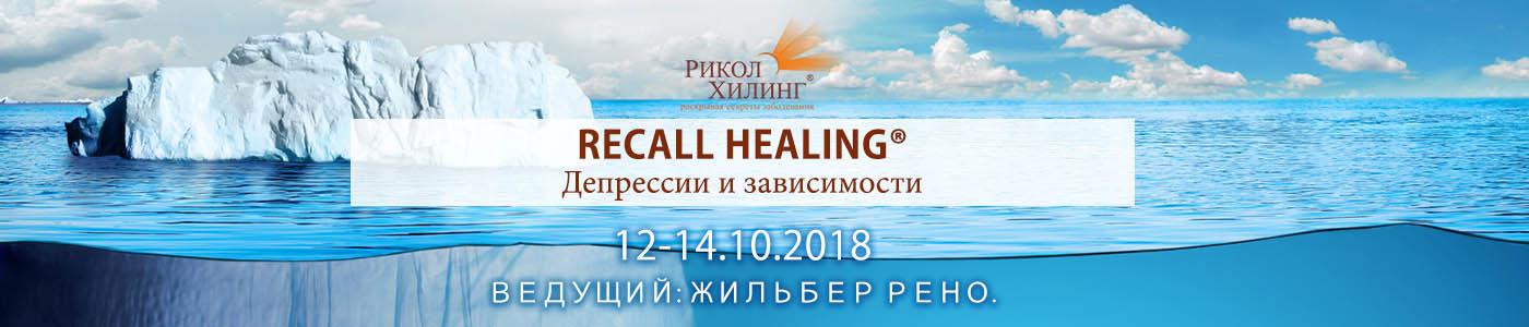 Recall Healing – Депрессии и зависимости