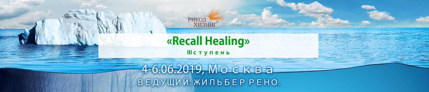 «Recall Healing» (Исцеление воспоминанием) – ІII ступень