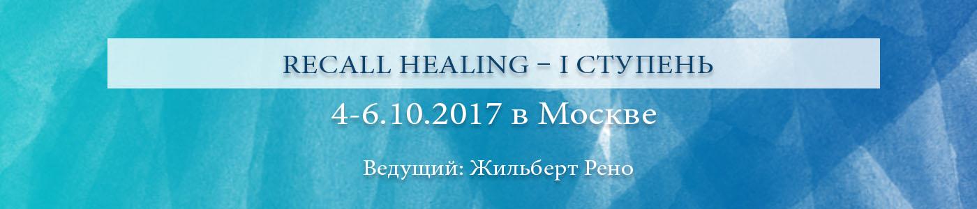 RECALL HEALING – I CТУПЕНЬ