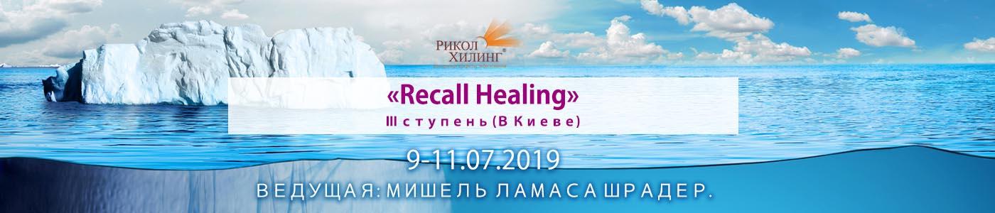 «Recall Healing» (Исцеление воспоминанием) – III ступень (Впервые в Киеве)