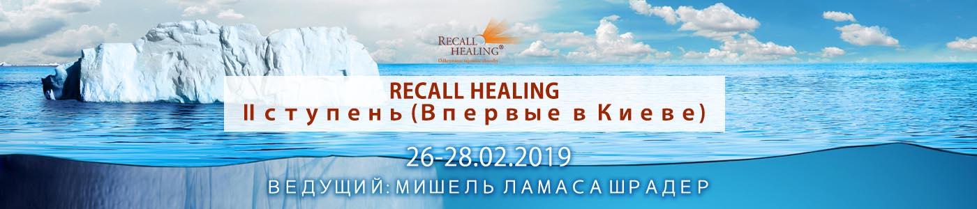 Recall Healing – II ступень (Впервые в Киеве)