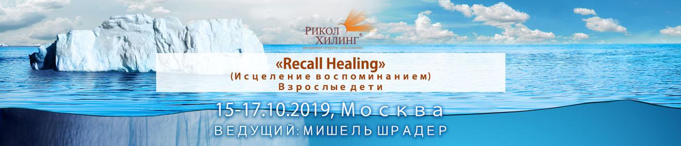 «Recall Healing» (Исцеление воспоминанием) – Взрослые дети