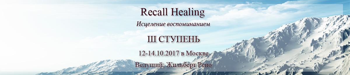 Recall Healing – III CТУПЕНЬ