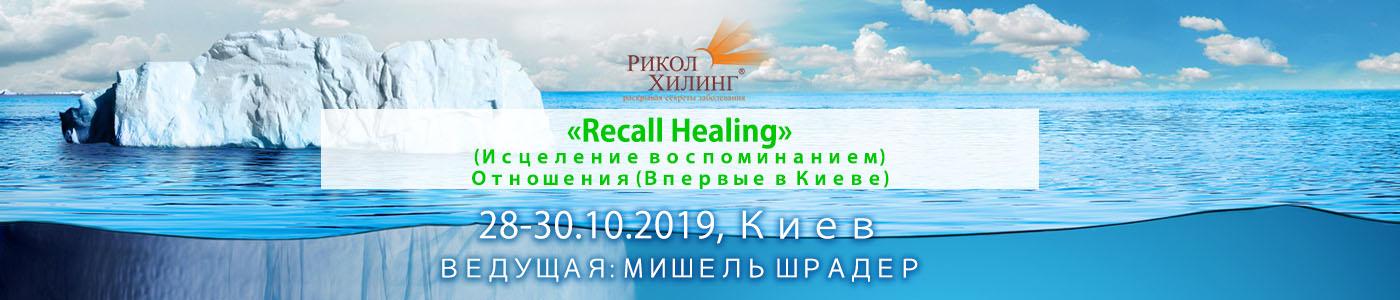 «Recall Healing» (Исцеление воспоминанием) – Отношения (Впервые в Киеве)