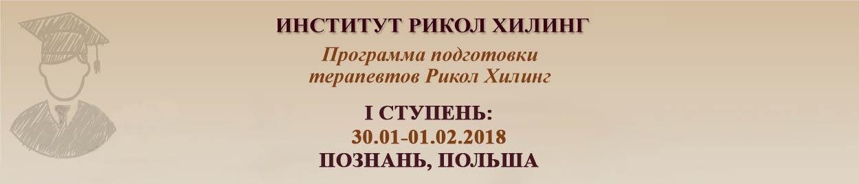 ИНСТИТУТ РИКОЛ ХИЛИНГ
