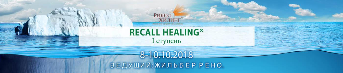 Recall Healing – I ступень