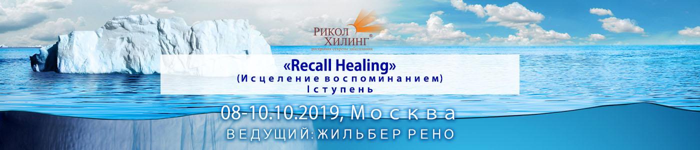 «Recall Healing» (Исцеление воспоминанием) – I ступень