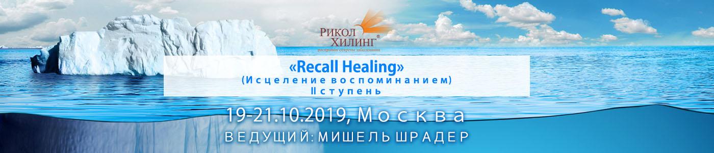 «Recall Healing» (Исцеление воспоминанием) – II Ступень