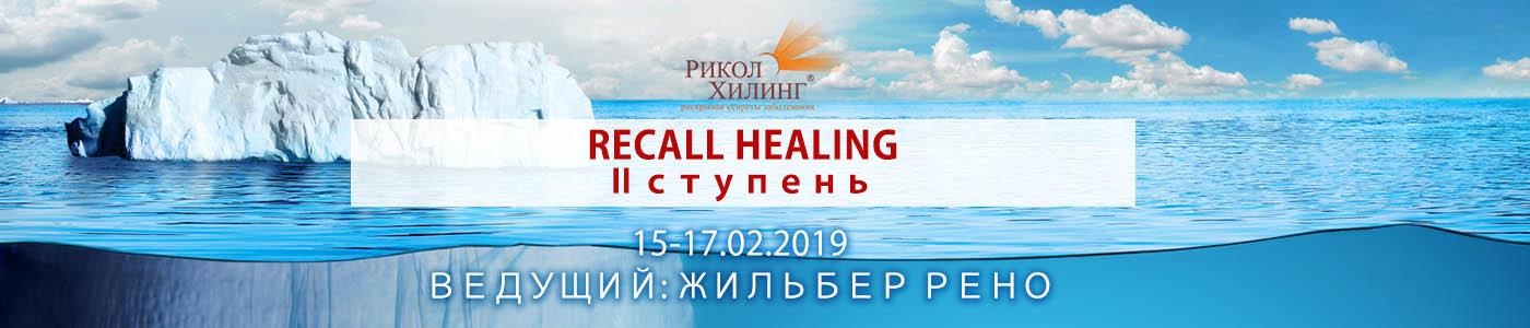 Recall Healing – II Ступень