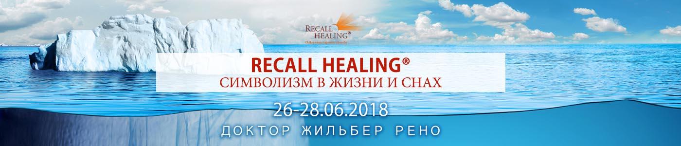 Recall Healing – СИМВОЛИЗМ В ЖИЗНИ И СНАХ