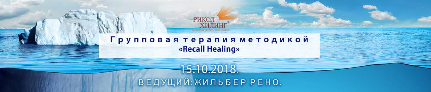 Групповая терапия методикой «Recall Healing»