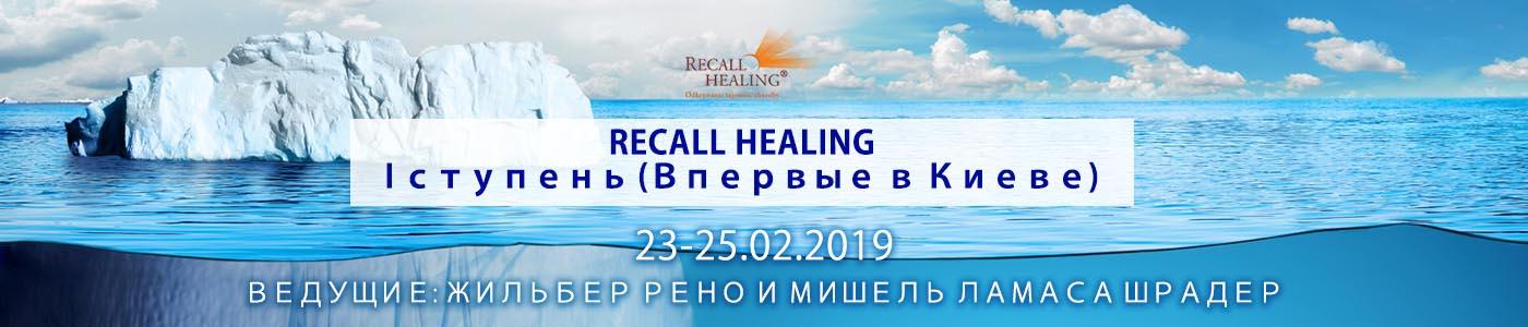 Recall Healing – I ступень (Впервые в Киеве)